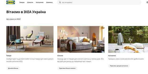 IKEA в Україні