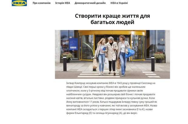 IKEA запустила український сайт