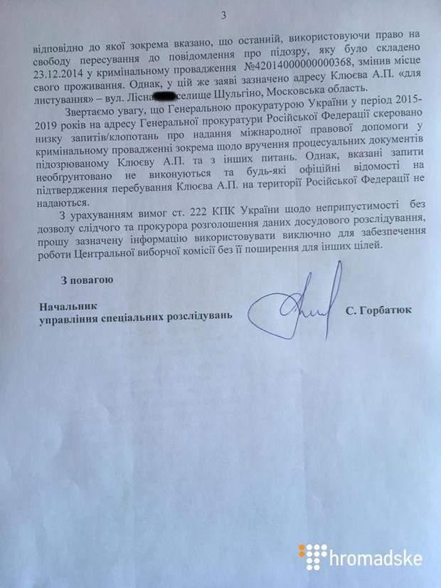 Лист ГПУ ЦВК Клюєв Янукович