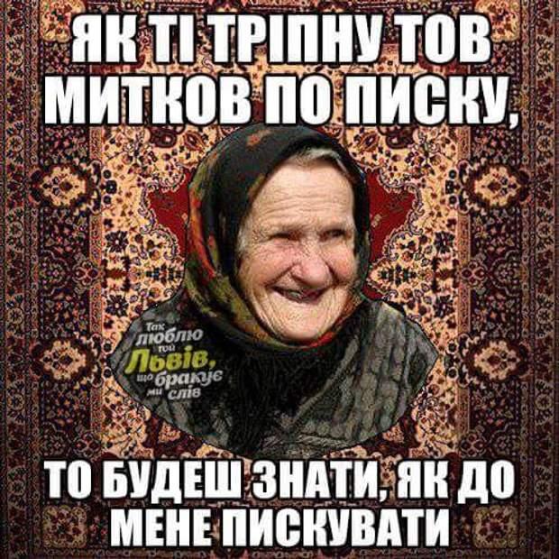 матюки баба