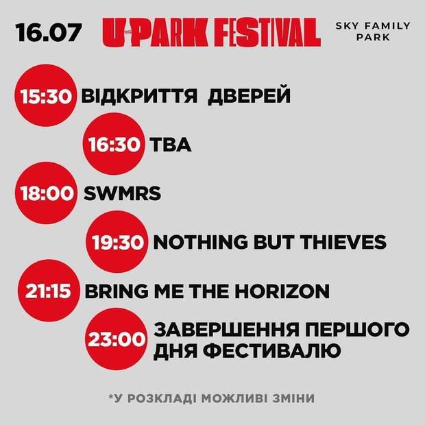 UPark Festival 2019: розклад програми на 16 липня