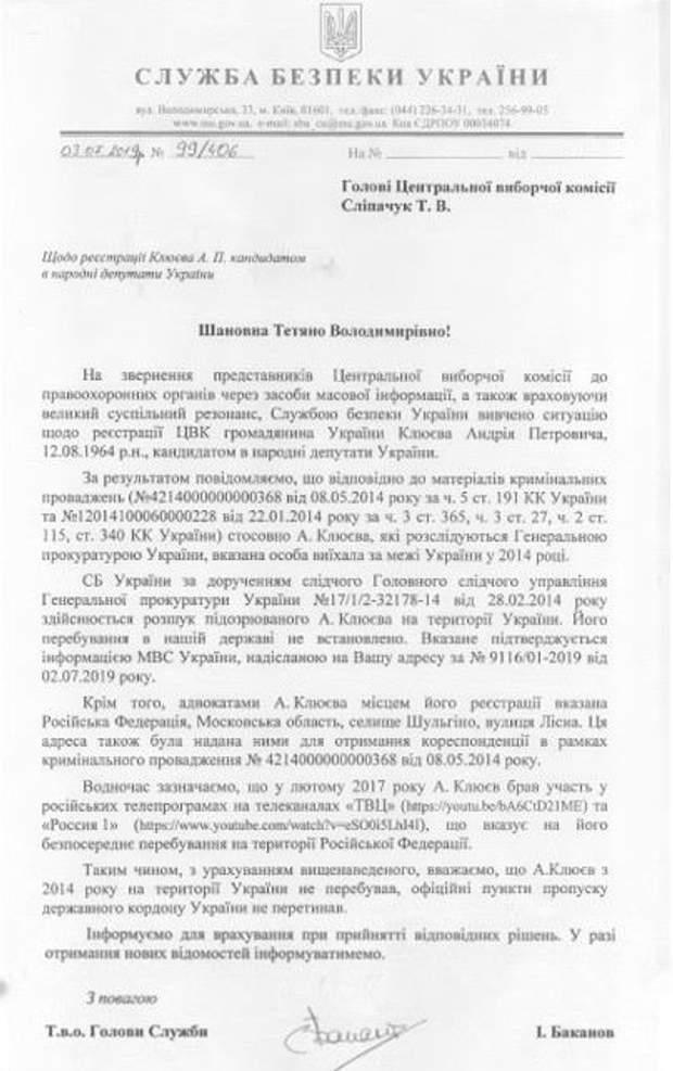 Документ щодо місця проживання Андрія Клюєва