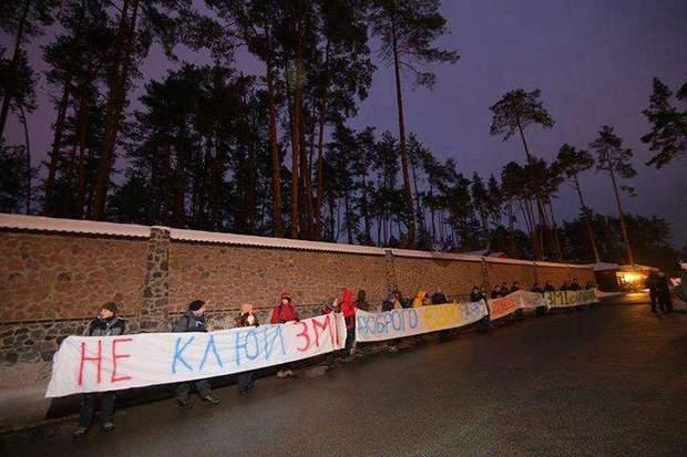 Фото з акції проти Клюєва