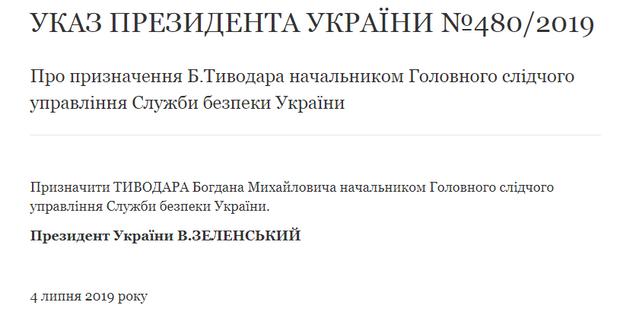 указ проезидента тиводар сбу головне управління