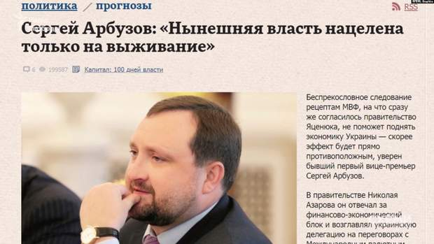 Сергій Арбузов