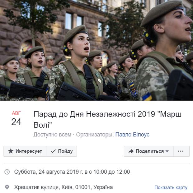 парад День Незалежності Марш волі Київ