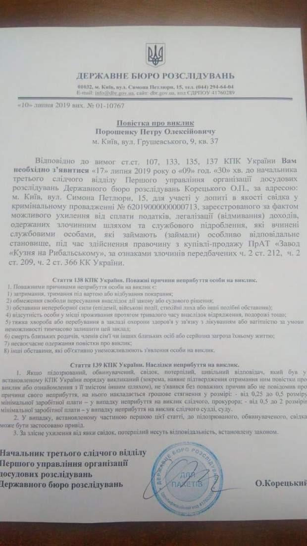повістка Порошенку ДБР