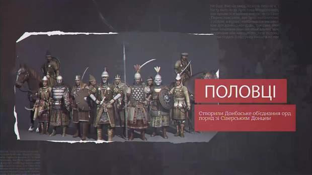 Половці створили Донбаське об'єднання орд
