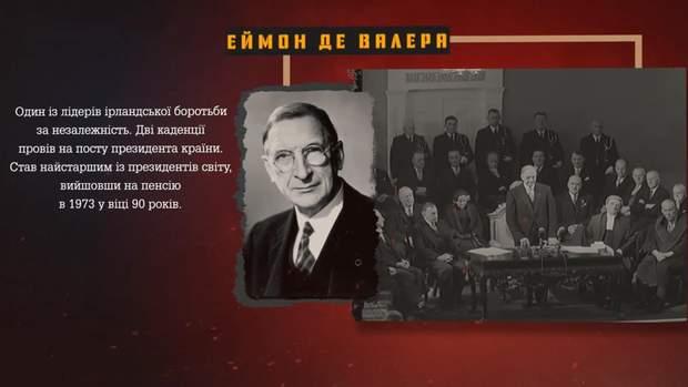 Еймон де Валера став чи не найвпливовішим ірландським політиком