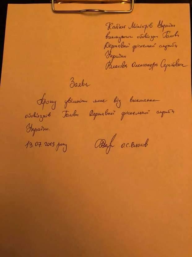 Заява на звільнення, Олександр Власов