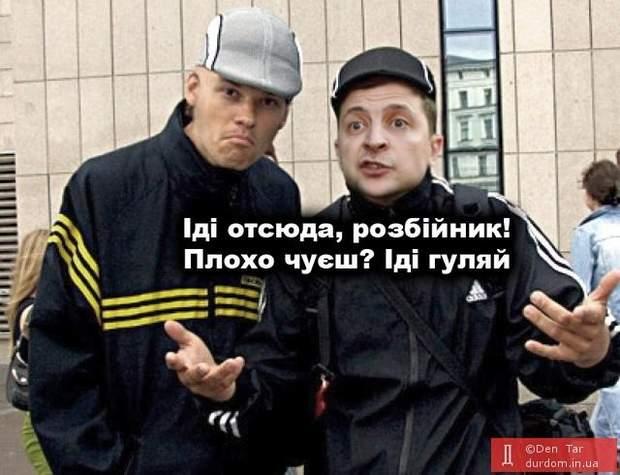 Баканов розбійник чорт Бориспіль Зеленський меми
