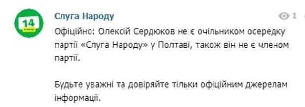 Аварія ДТП Полтава Слуга народу