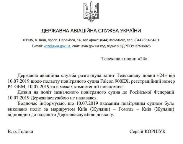 Державіаслужба відповідь на запит політ літака Медведчука Росія Білорусь
