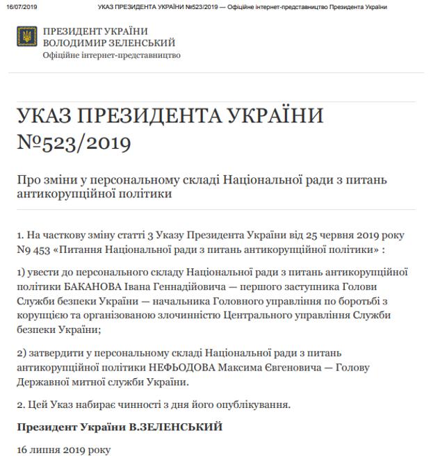 Зеленський, указ, Баканов, Нацрада  з питань антикорупційної політики