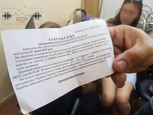 Запрошення, вибори, Бахміт, Донеччина