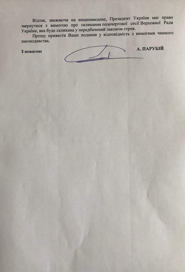 письмо Парубий Зеленский Рада