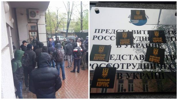 Росспівробітництво, Нацкопус, Київ