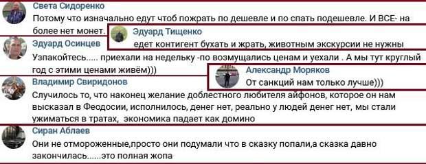 Крим туристи Росія