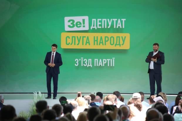 позачергові вибори до парламенту, Слуга народу, Верховна Рада