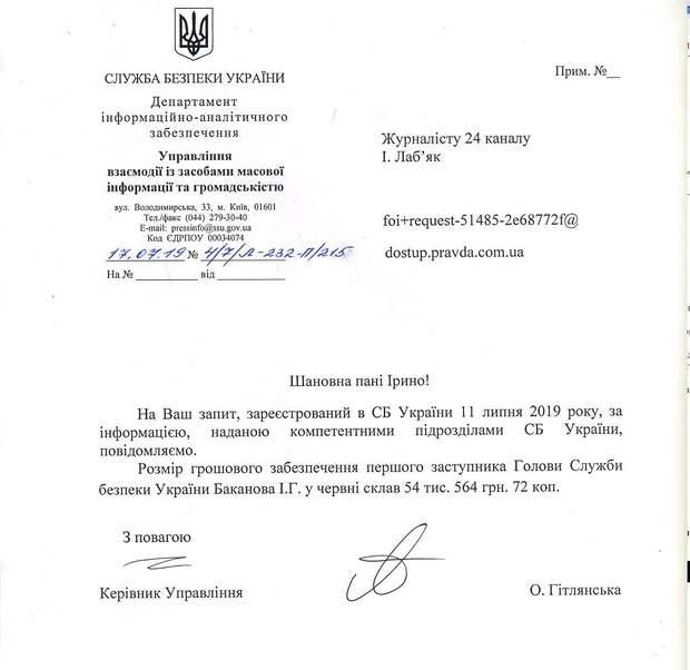 зарплата Баканова СБУ гроші скільки заробляють в СБУ