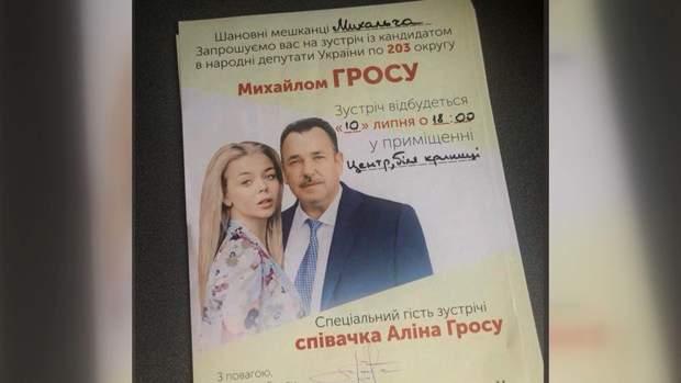 Підкуп виборців Аліна Гросу