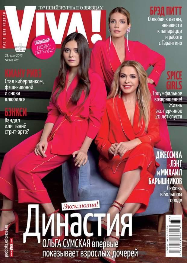 Ольга Сумська з доньками