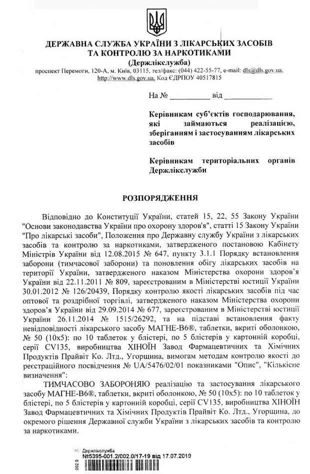 В Україні заборонили серію вітамінів