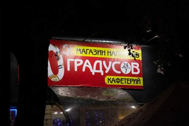 Різанина в Києві