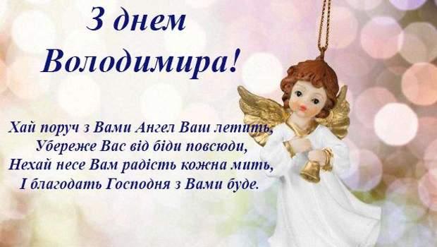 Картинки з Днем Володимира 2019 – привітання з Днем ангела