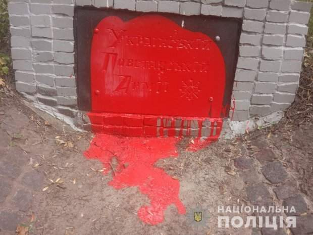 пам'ятник УПА Харків облмлм фарбою вандали