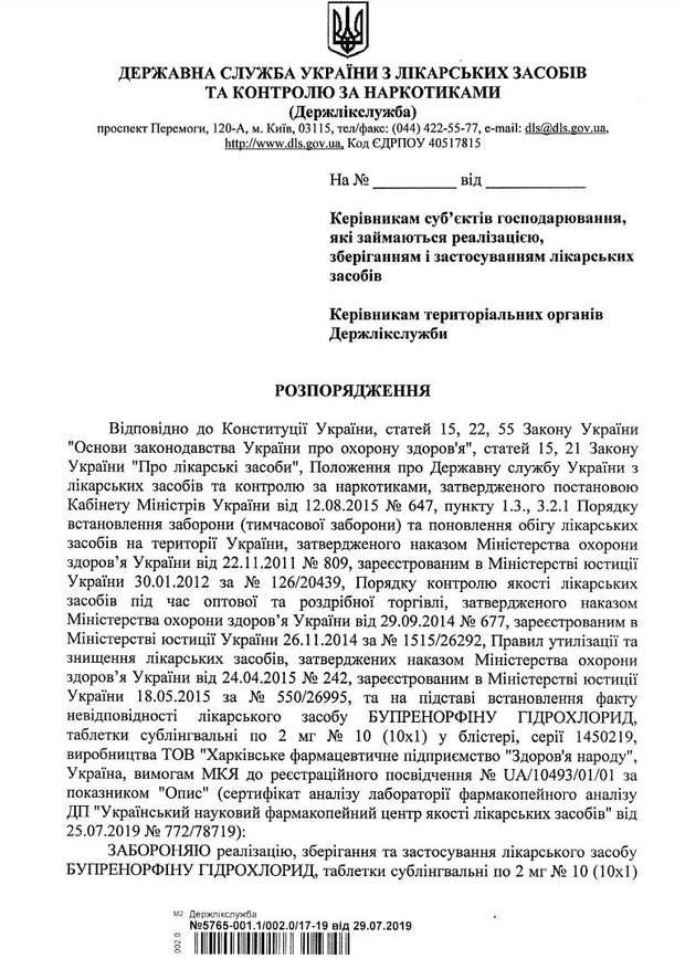 В Україні заборонили серію лікарського засобу
