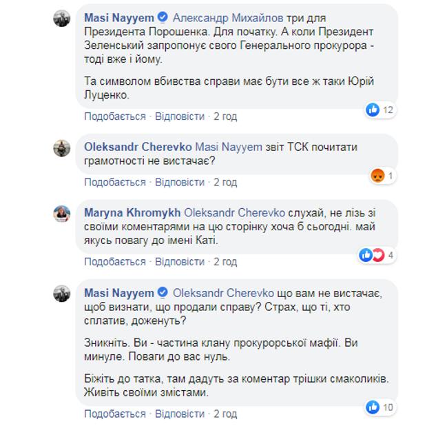 Вбивство Катерини Гандзюк, суперечка адвоката і заступника Луценка