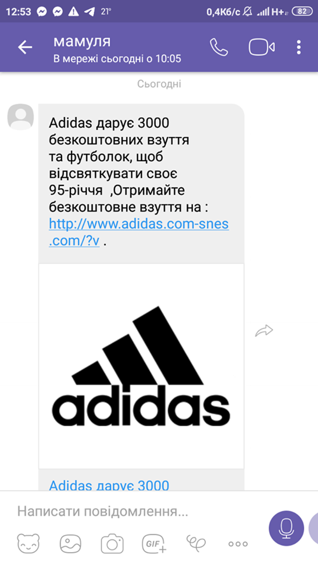 Adidas дарує подарунки