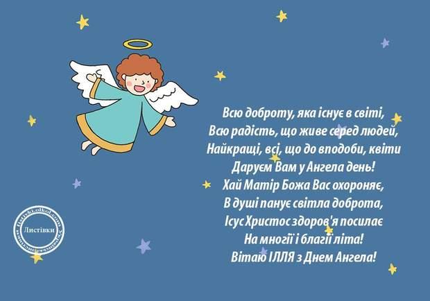 Картинки на день ангела Іллі