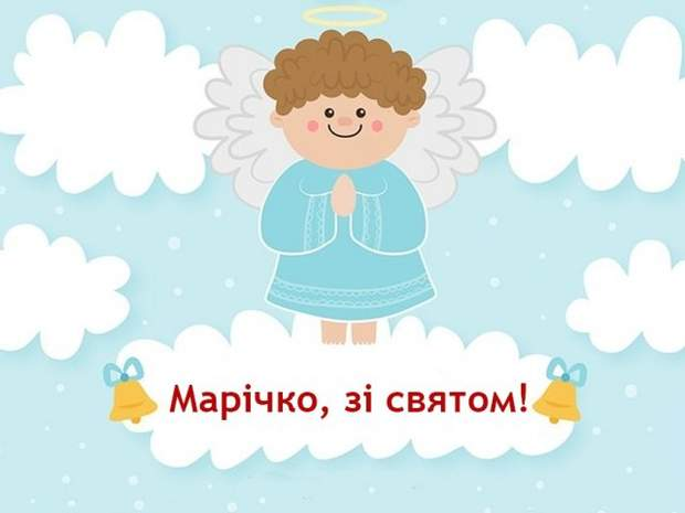 День ангела Марії\