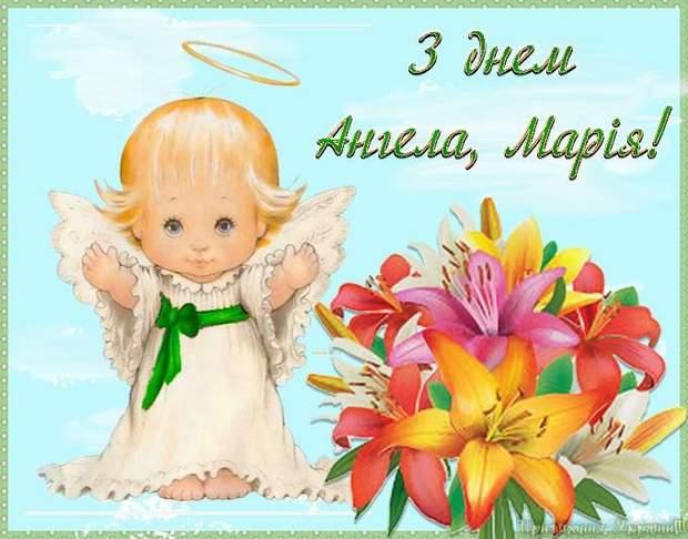 День ангела Марії