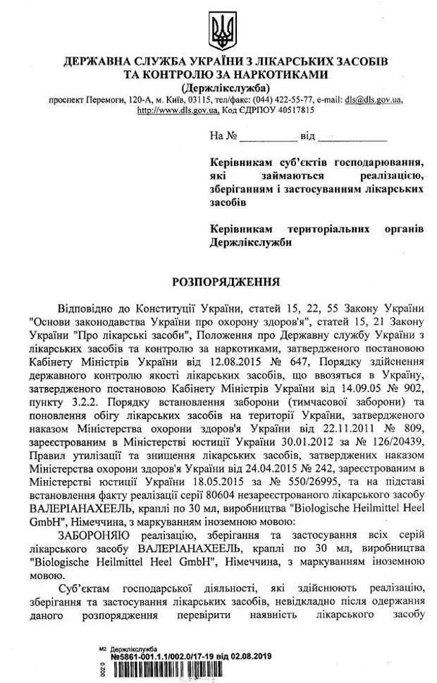 В Україні заборонили гомеопатичний заспокійливий засіб