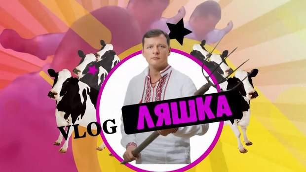 Відеоблогер Ляшко