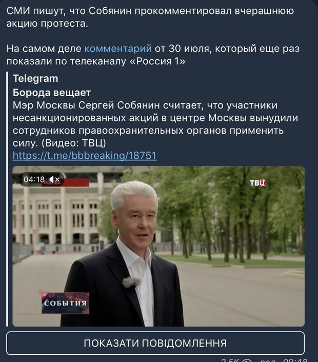 Россия 1 Собянін Москва протести російська пропаганда