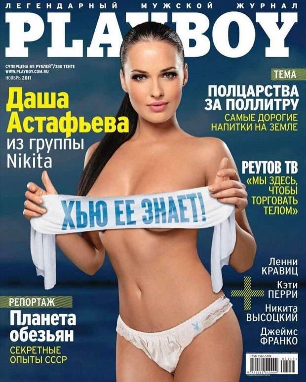 Даша Астаф'єва знялась для Playboy