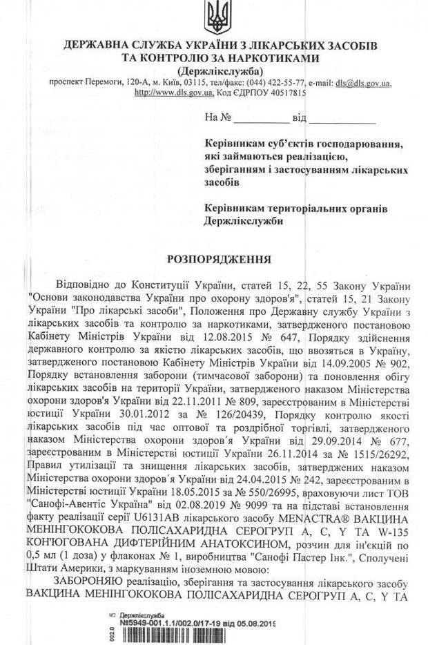 В Україні заборонили вакцину від менінгококової інфекції