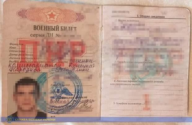 """""""Военный билет ДНР"""" задержаного боевика"""