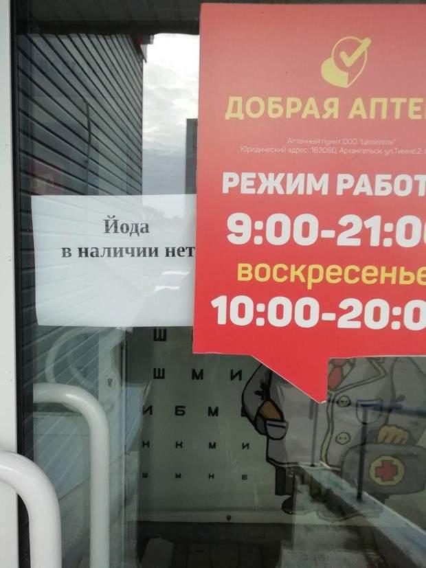 йод Архангельськ