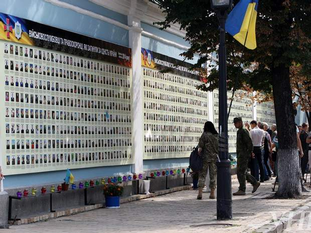 стіна памяті
