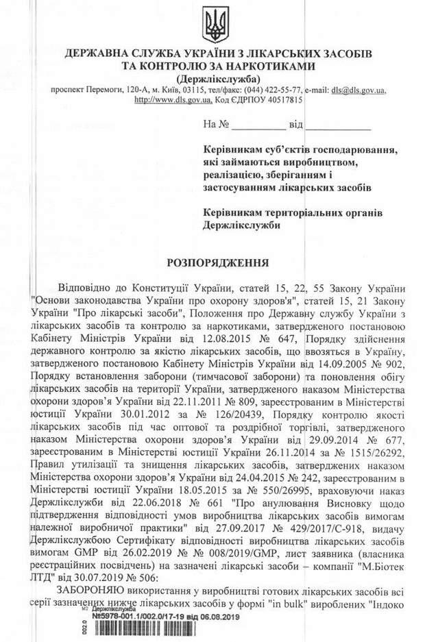 В Україні заборонили серію антисептика