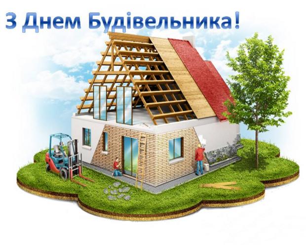 День будівельника 2019