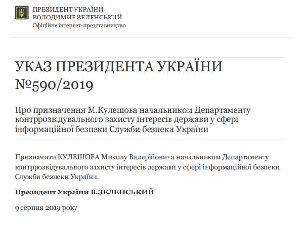Указ, Зеленський, СБУ президент,  Департамент контррозвідувального захисту інтересів держави у сфері інформаційної безпеки Служби безпеки