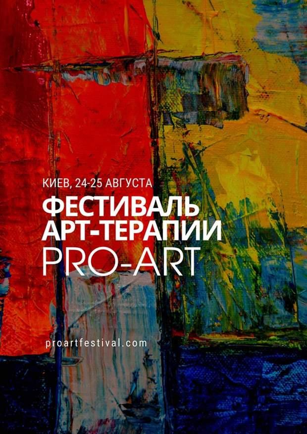 Фестиваль арт-терапії у Києві