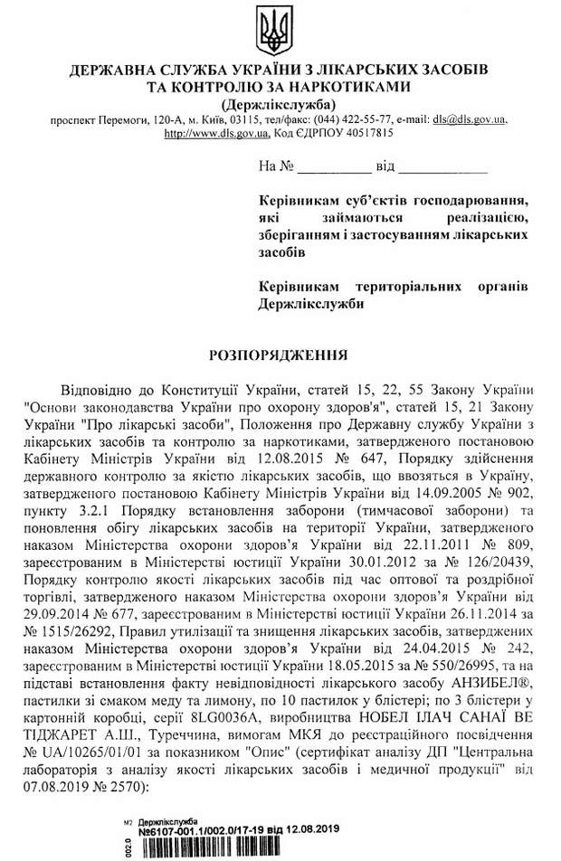 В Україні заборонили серію ліків від болю в горлі