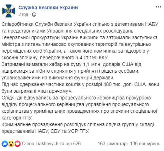 сбу Грымчак Овдиенко помощник взятка
